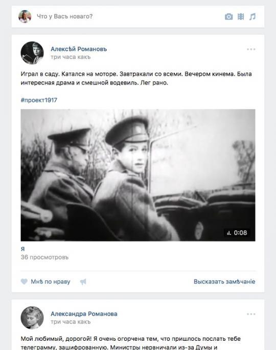 Историческая лента появится всоцсети «ВКонтакте»