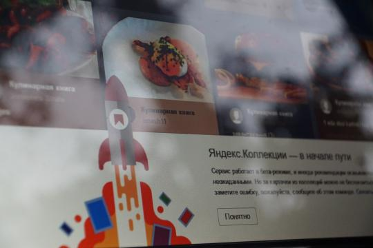 Еще один вариант сервиса Pinterest— Яндекс.Коллекции