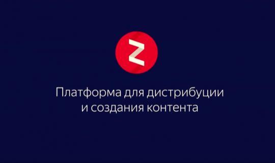 «Яндекс» ушел вдзен